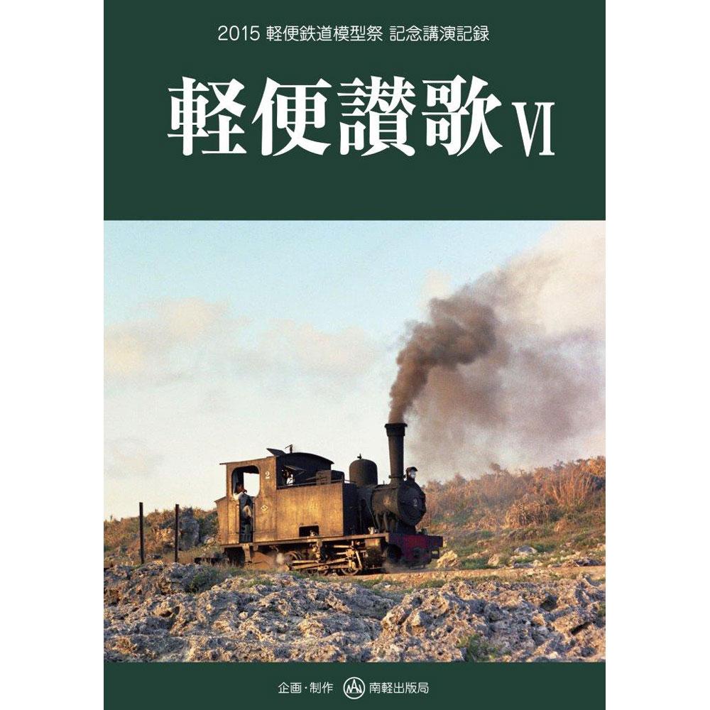 軽便讃歌VI(けいべんさんか6) :南軽出版局 (本)