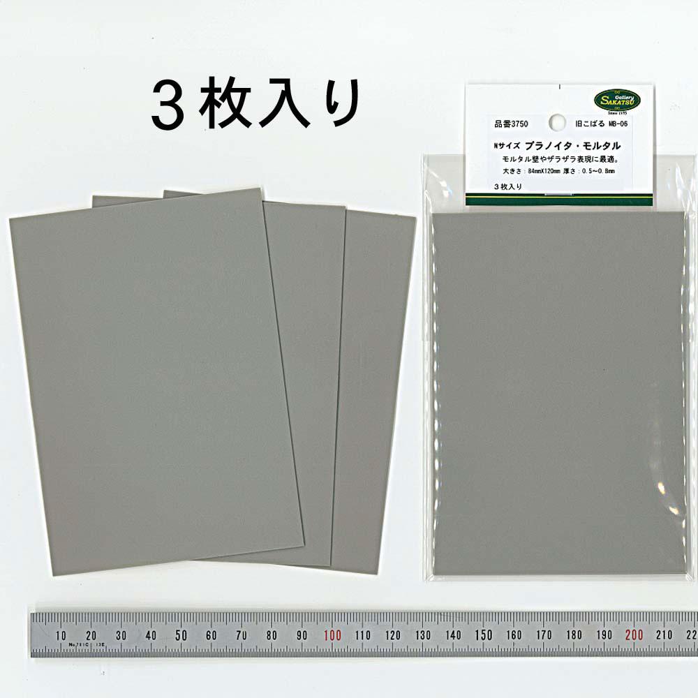 【模型】プラノイタ・モルタル ※こばる同等品 :さかつう 素材 N(1/150) 3750