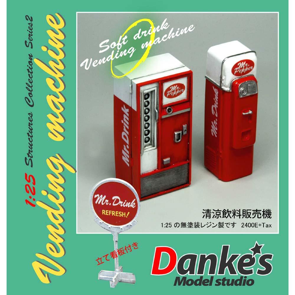 清涼飲料販売機 :ダンケズモデルスタジオ 未塗装キット 1/25 ST-105