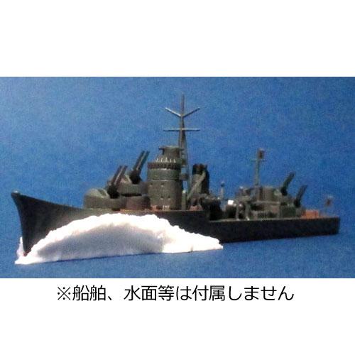 水流パーツ 船首波B ホワイト :YSK 未塗装キット ノンスケール 品番363