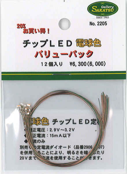 1.6x0.8mmチップLED 電球色 バリューパック 12個入り :さかつう 電子パーツ ノンスケール 2205