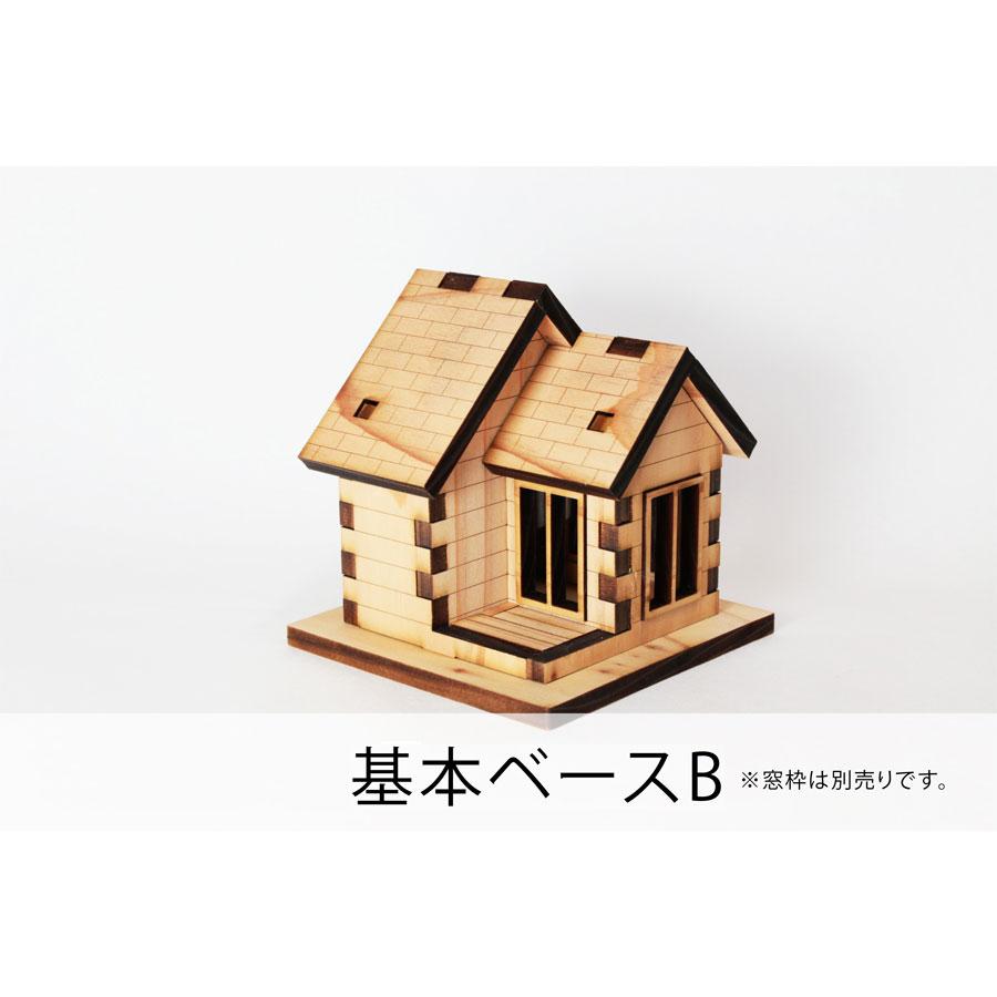 ちいさな木の家 基本ベース B :YES工房 未塗装キット ノンスケール No.02