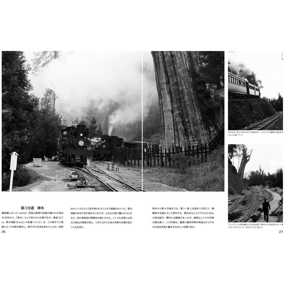 阿里山森林鉄道(ありさんしんりんてつどう) :南軽出版局 (本)