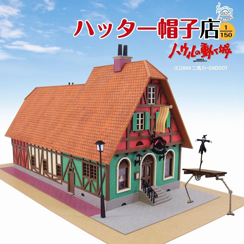 ハッター帽子店 :さんけい キット N(1/150) MK07-03