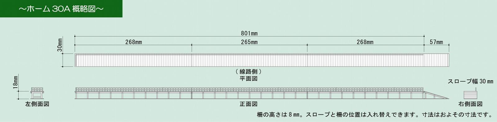 ホーム30A :さんけい キット HO(1/87) MK05-24