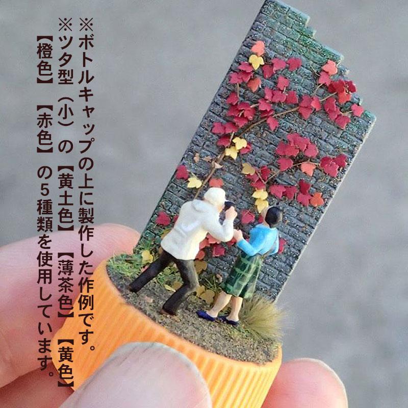 ファインリーフ ツタ型(小) 【黄色】 約420枚入り :さかつう 素材 ノンスケール 3509