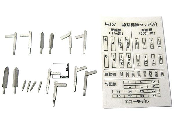線路標識セット(A) 4種12ヶ入り :エコーモデル 未塗装キット HO(1/80) 157