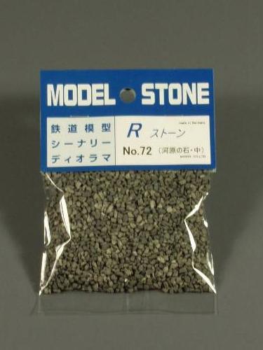 石系素材 Rストーン 川石 中 ダークグレー :モーリン 素材 ノンスケール 72