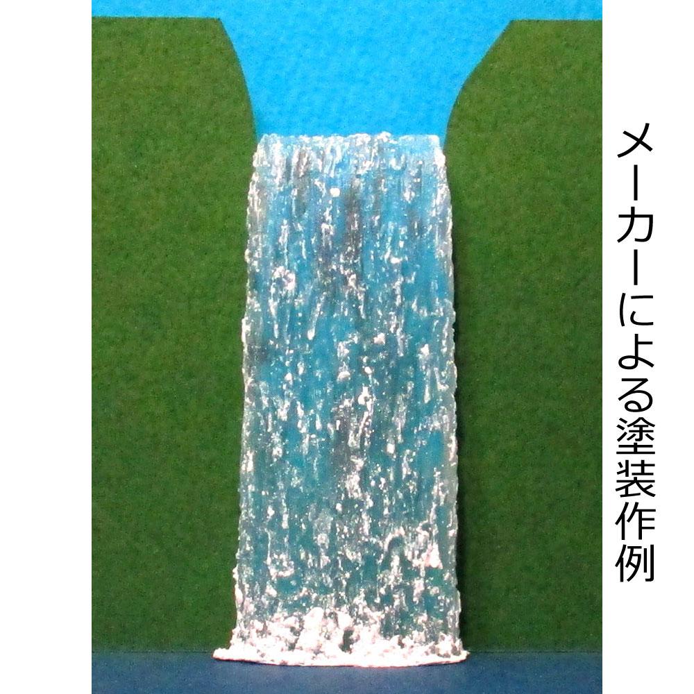 水流パーツ 滝 直瀑B :YSK 未塗装キット ノンスケール 品番369