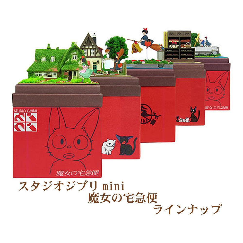 スタジオジブリmini 魔女の宅急便 【お届けもの】 :さんけい キット ノンスケール MP07-08