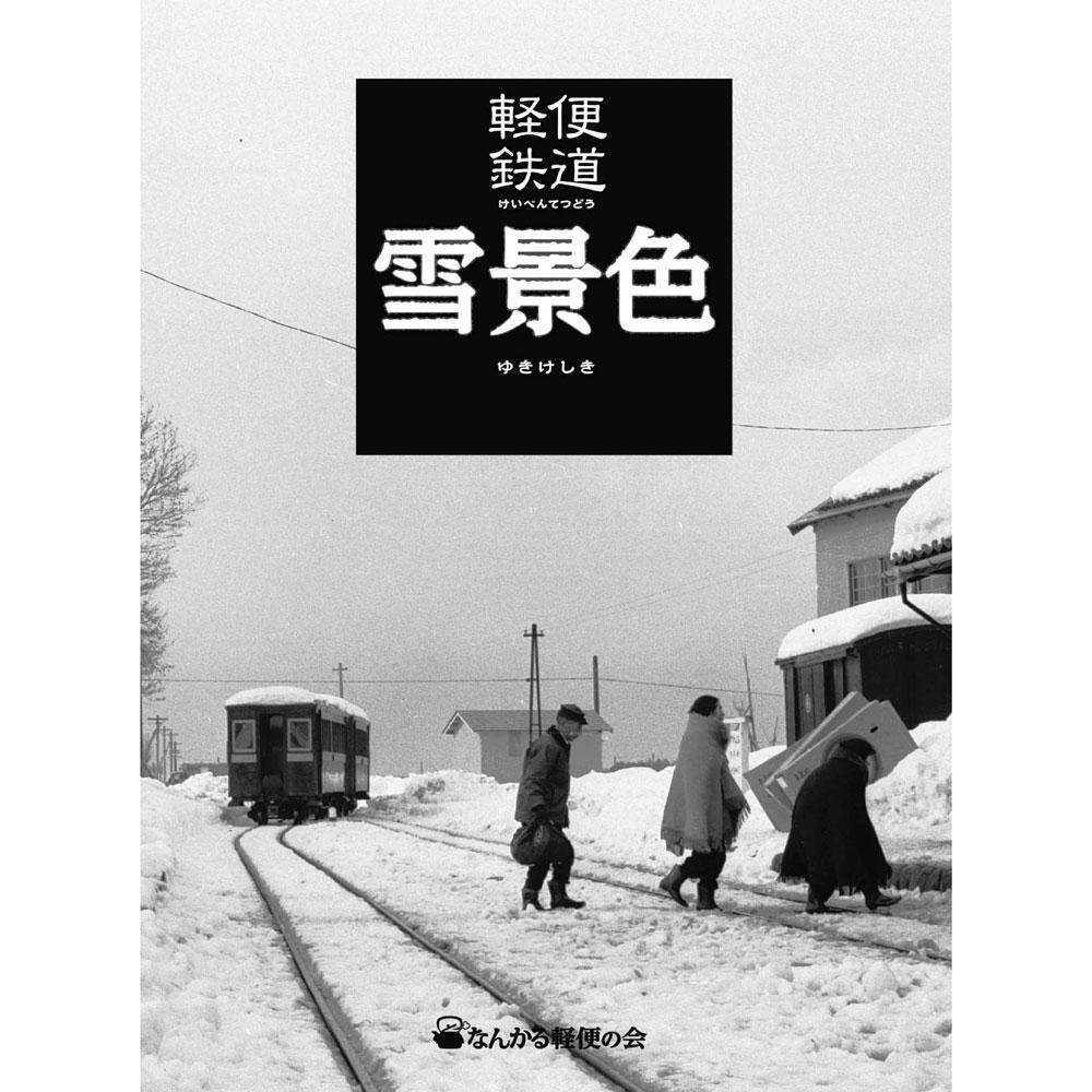 軽便鉄道 雪景色(けいべんてつどう ゆきげしき) :南軽出版局 (本)