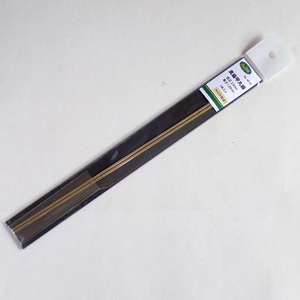 真鍮半円線(甲丸) 底辺2.5mm 高さ1.25mm :さかつう 素材 ノンスケール 4618