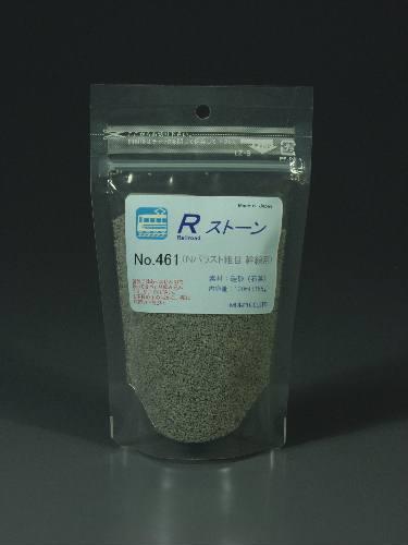 石系素材 Rストーン バラストN 粗目(0.9〜1.2mm) 幹線 ライトグレー :モーリン 素材 N(1/150) 461