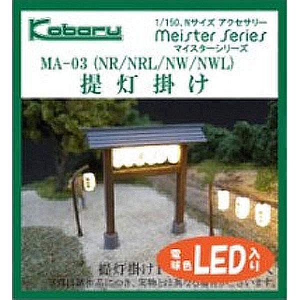 提灯掛け(白)LEDセット :こばる 未塗装キット N(1/150) MA-03NWL