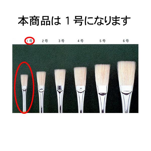 長穂平筆 1号 :西野天祥堂 筆 ノンスケール