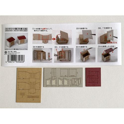 コンクリート製ゴミ箱 2セット入り :梅桜堂 HO(1/80) 塗装済みキット AC-011-80C