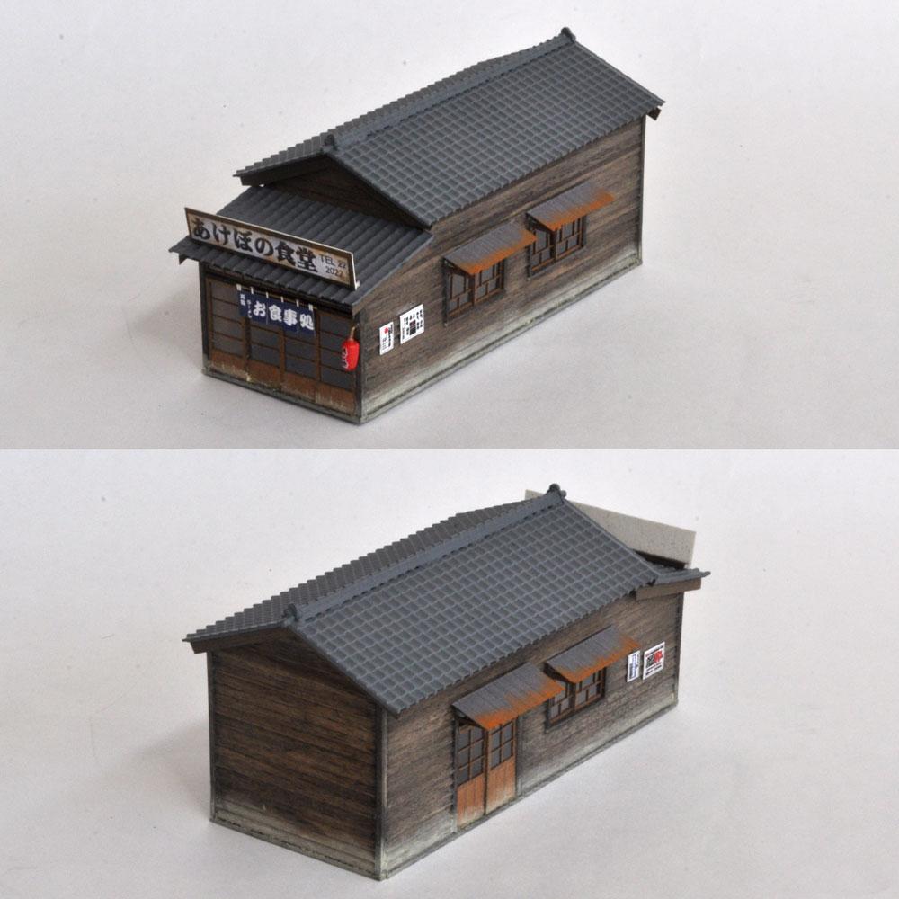 あけぼの食堂 :伊藤敏男 塗装済完成品 1/80