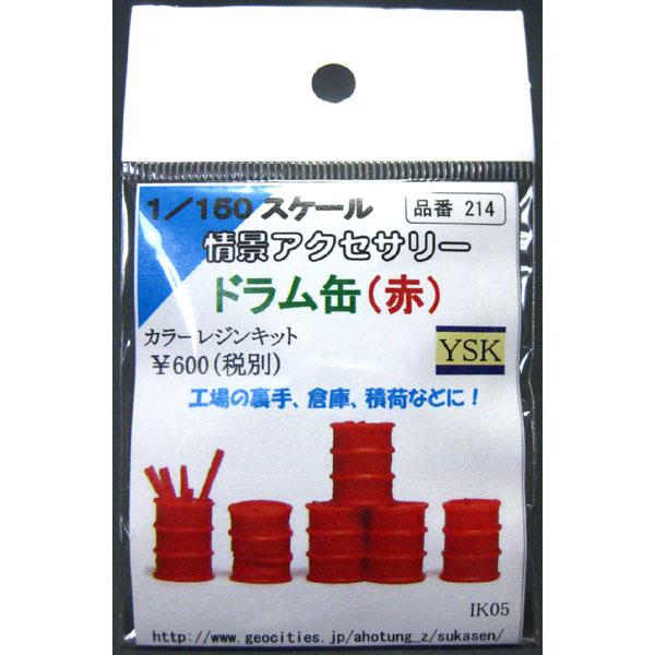 ドラム缶(赤) :YSK 未塗装キット N(1/150) 品番214