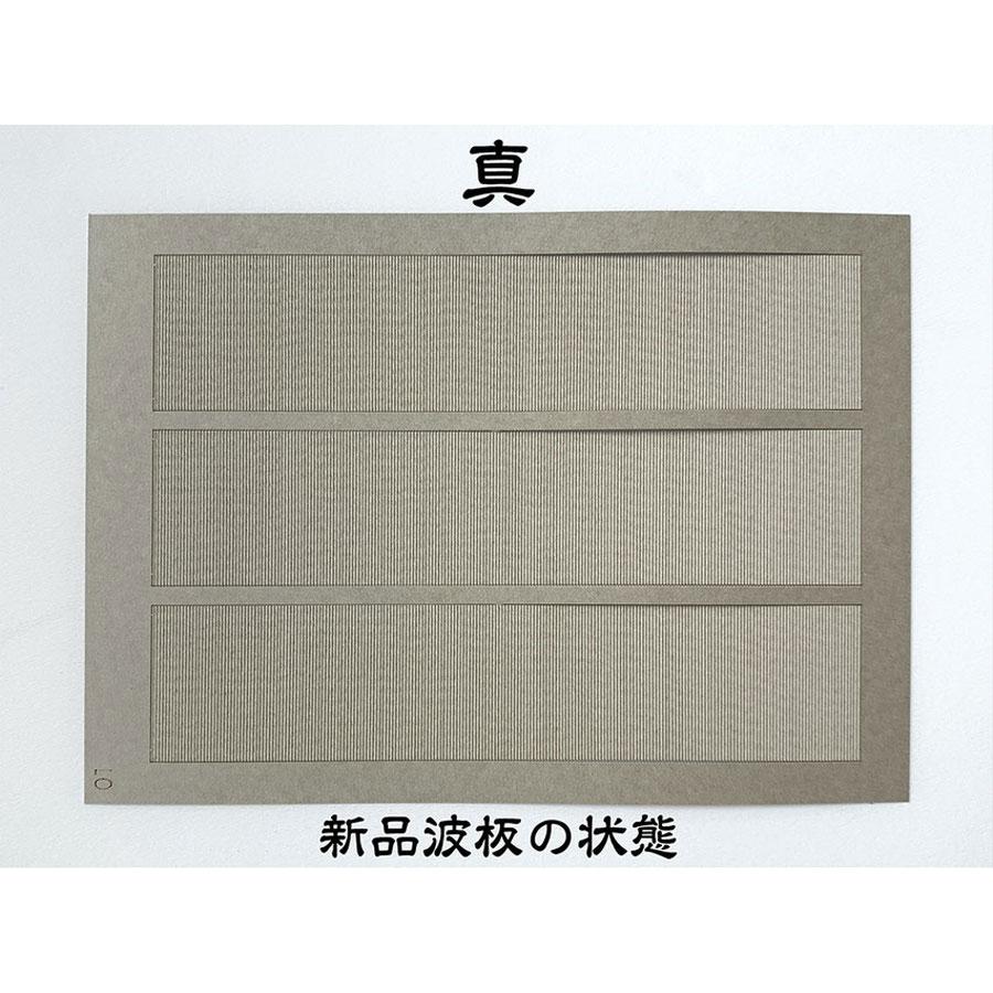 トタン波板シート「真」 :梅桜堂 N(1/150) 未塗装キット AC-012-15U