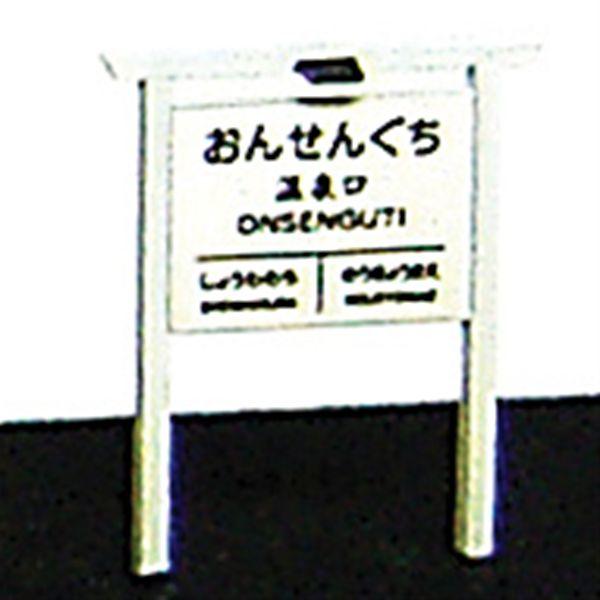 駅名標(大) 2個入り :エコーモデル 未塗装キット HO(1/80) 329