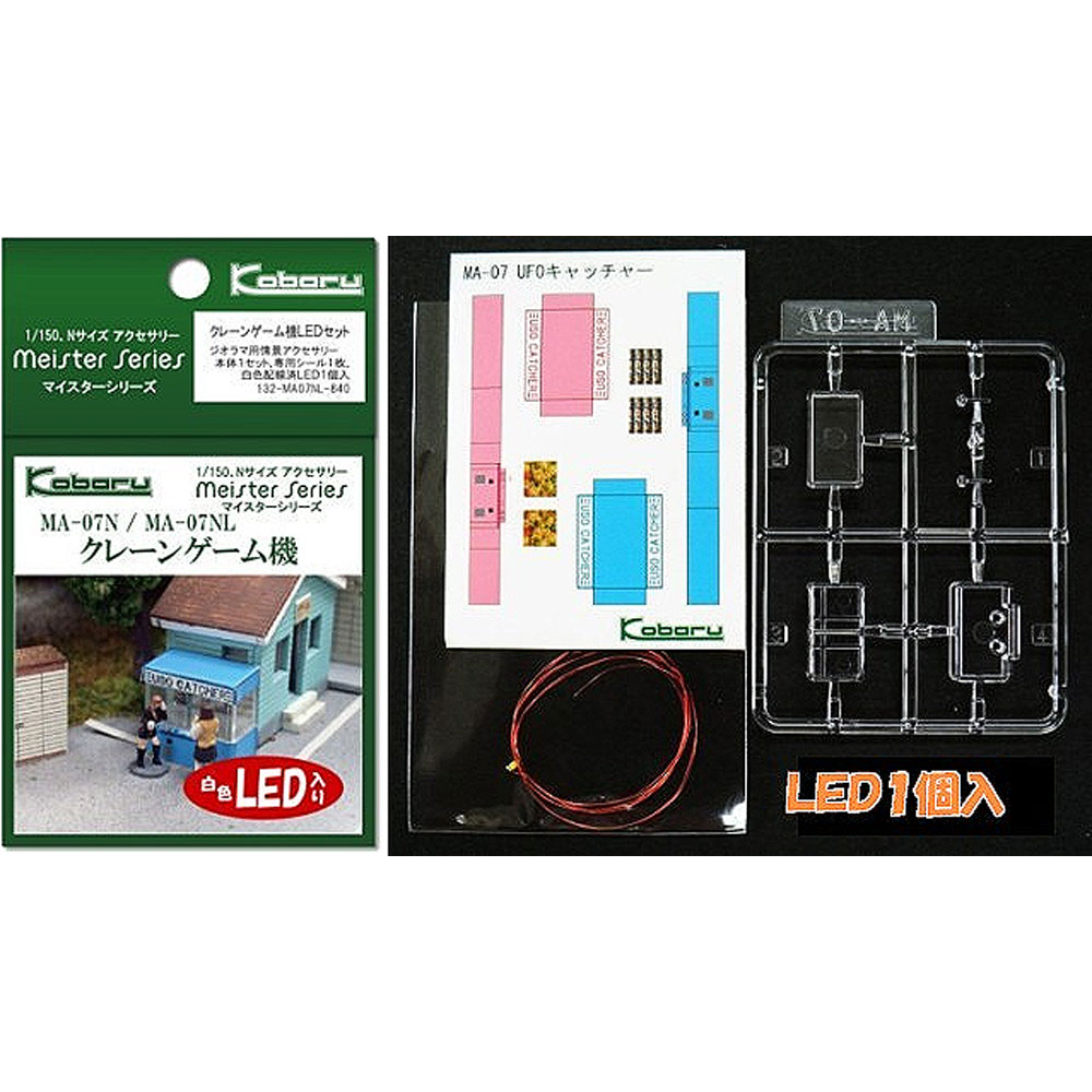 クレーンゲーム機LEDセット(UFOキャッチャー)  :こばる 未塗装キット N(1/150) MA-07NL