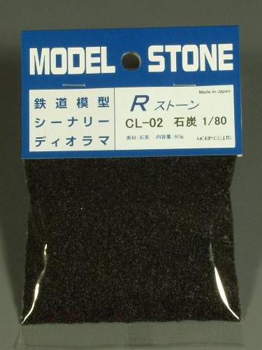 石系素材 Rストーン 石炭1/80 :モーリン 素材 HO(1/80) CL-02