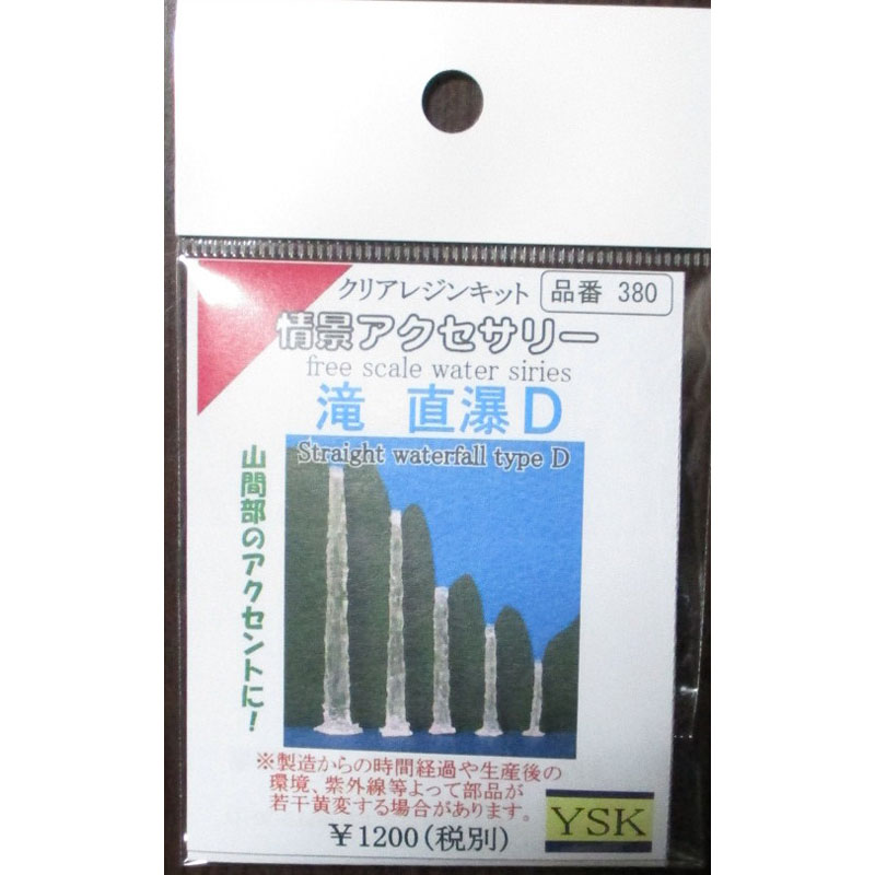 水流パーツ 滝 直瀑D :YSK 未塗装キット ノンスケール 品番380