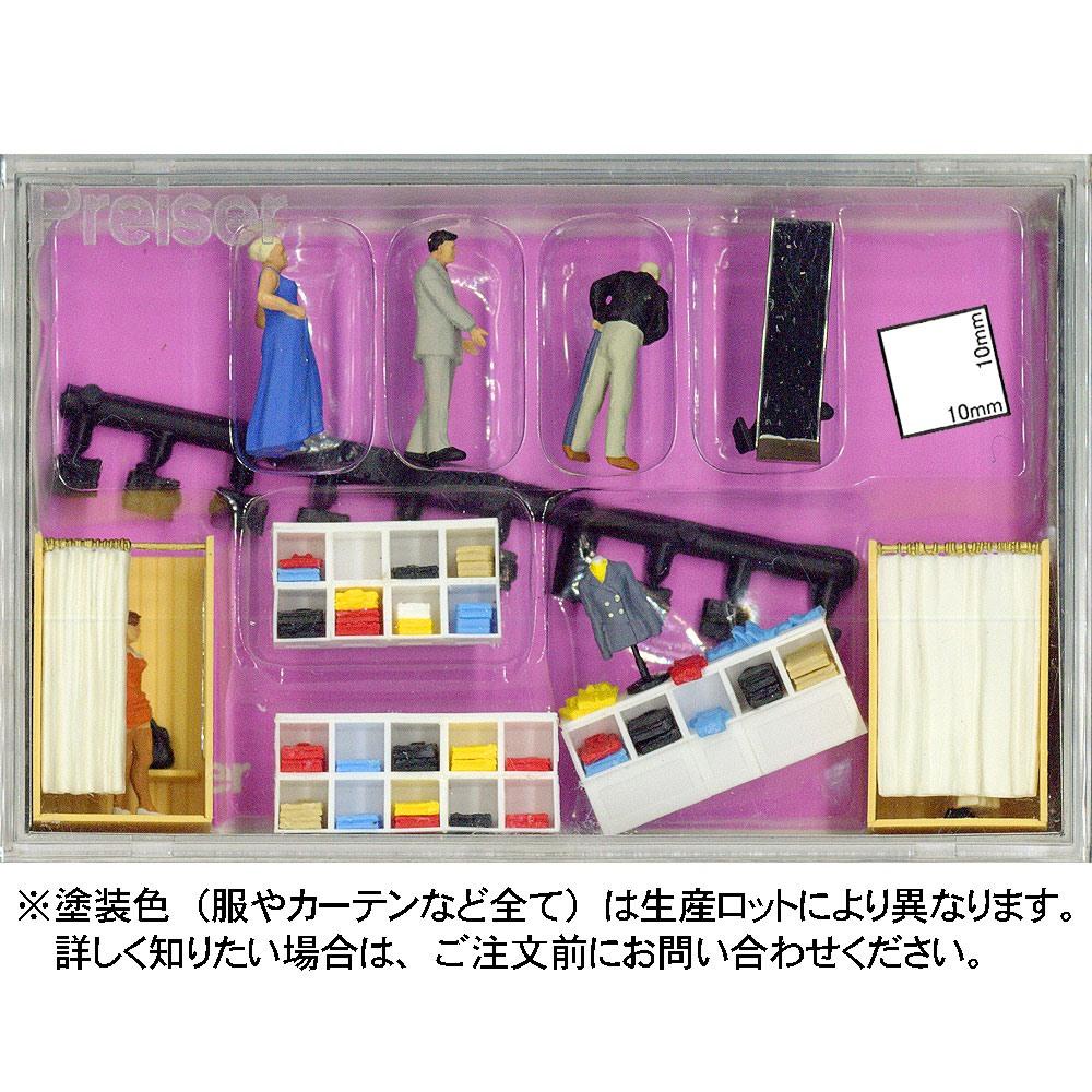 洋服を試着するお客と店員 試着室(フィツティングルーム)付 :プライザー 塗装済完成品 HO(1/87) 10628