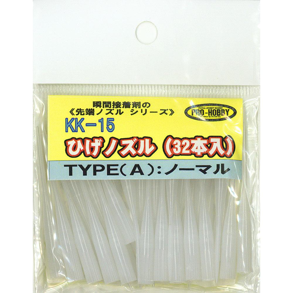 ひげノズル(32本入り) typeA ノーマル :アイコム 工具 KK15