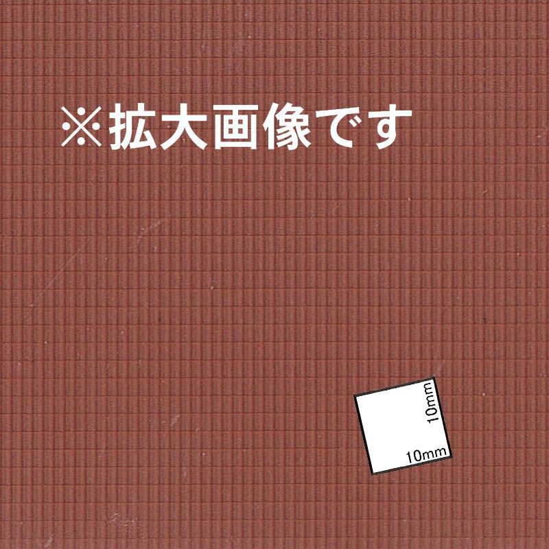 洋瓦2種 屋根材セット 90 × 120 mm 各1枚 :キブリ プラ素材 N(1/150) 37970