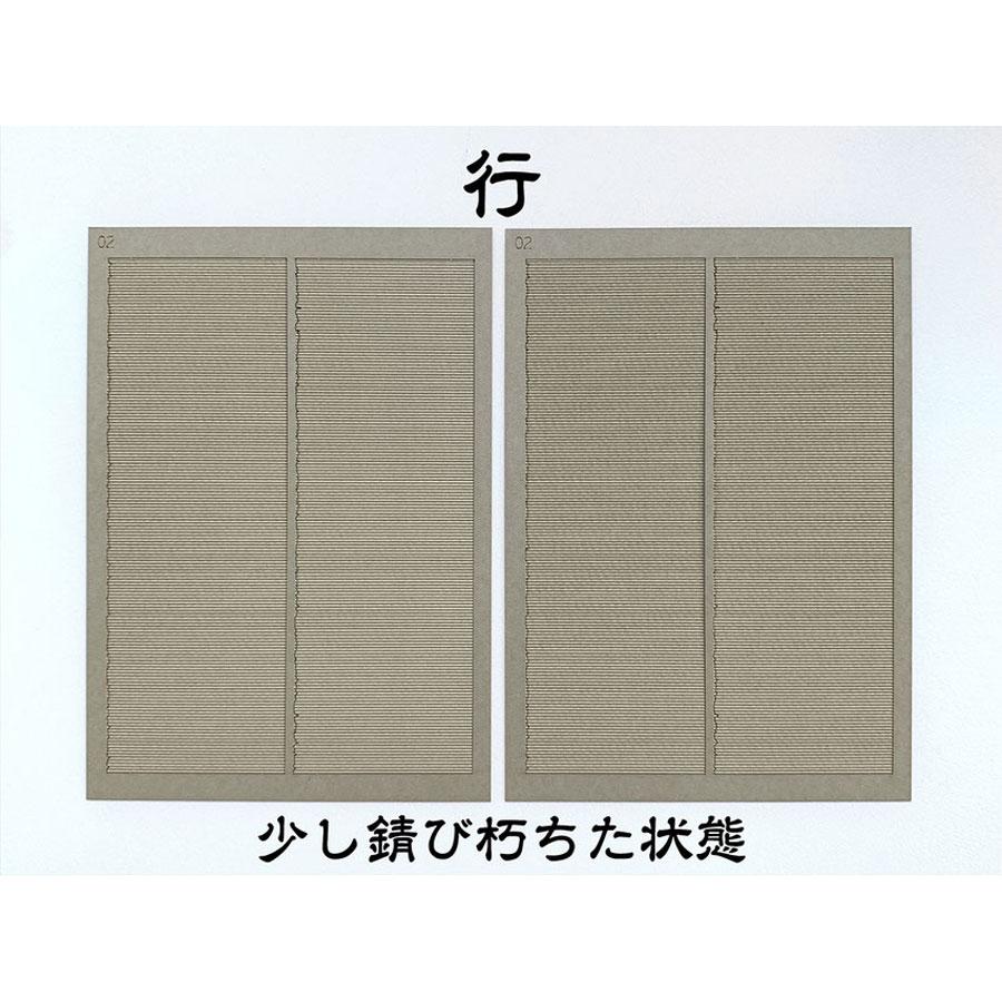 トタン波板シート「行」 :梅桜堂 HO(1/80) 未塗装キット AC-013-80U
