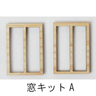 ちいさな木の家 窓キット A :YES工房 未塗装キット ノンスケール No.06