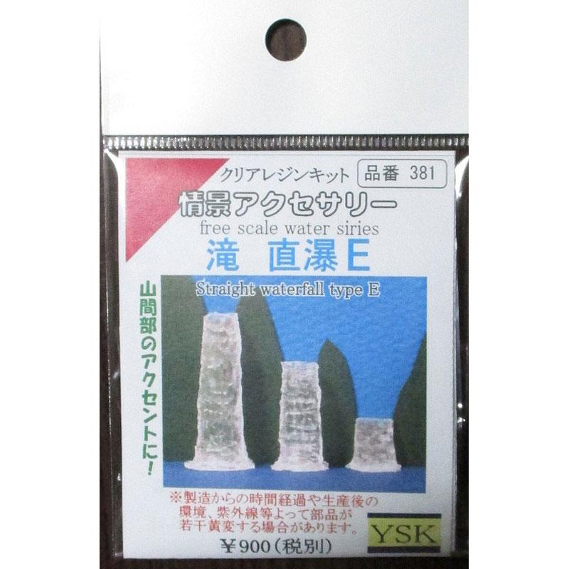 水流パーツ 滝 直瀑E :YSK 未塗装キット ノンスケール 品番381