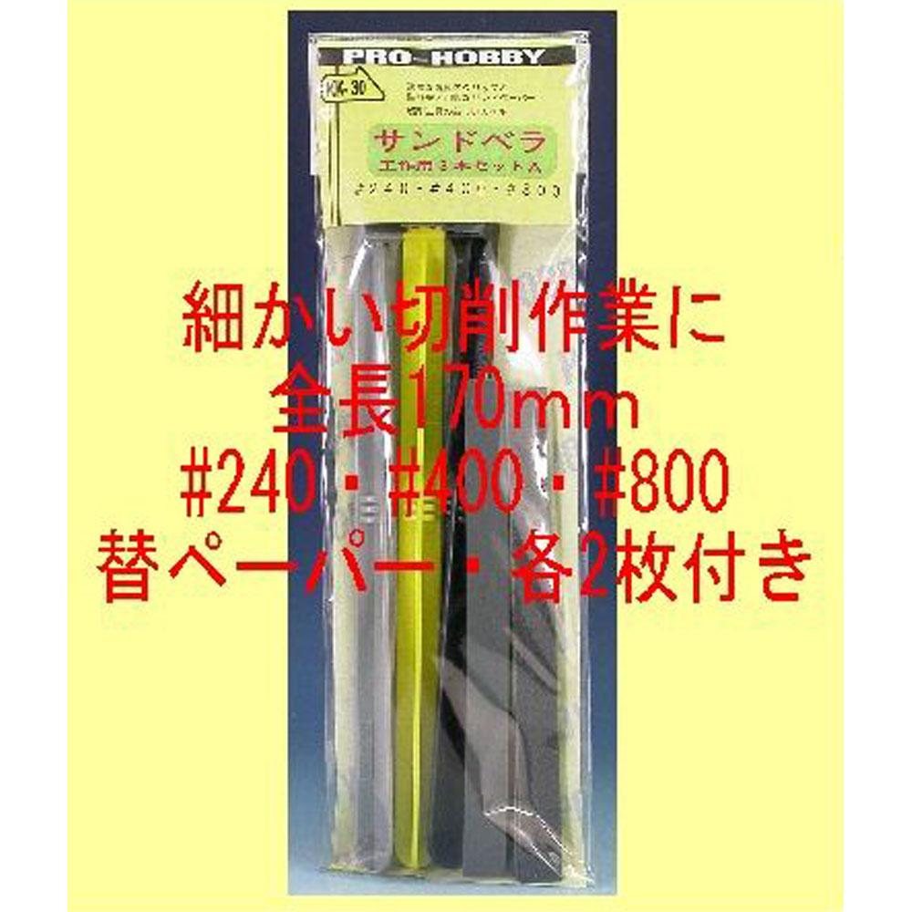 サンドベラ工作用3本セットA :アイコム 工具 KK30