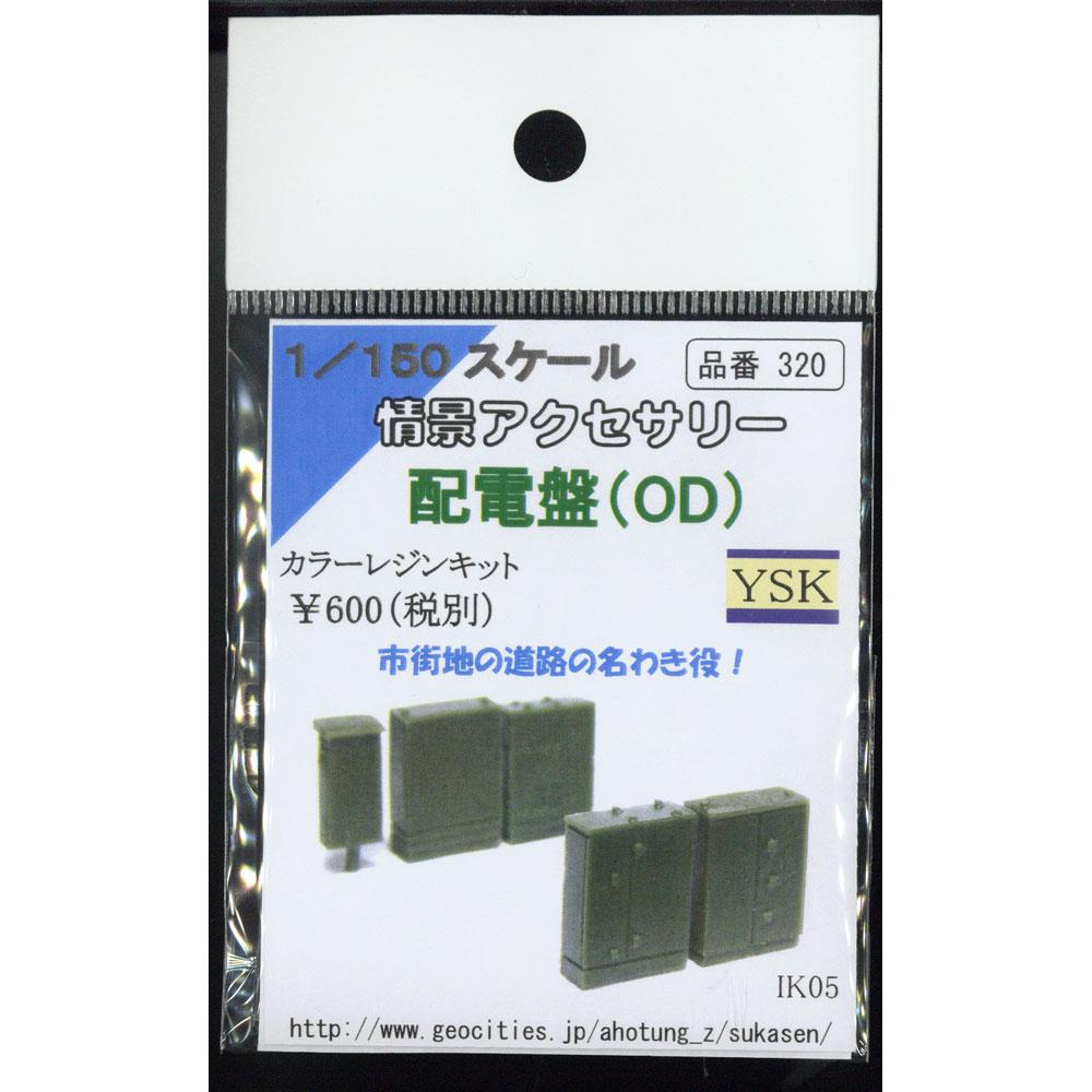 配電盤(OD オリーブドラブ) :YSK 未塗装キット N(1/150) 品番320