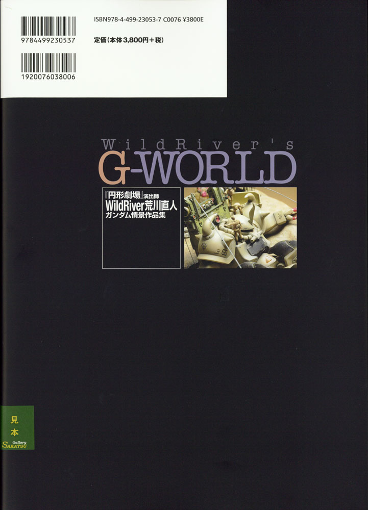 WildRiver's G-WORLD 「円形劇場」演出師 WildRiver荒川直人 ガンダム情景作品集 :大日本絵画 (本) 9784499230537