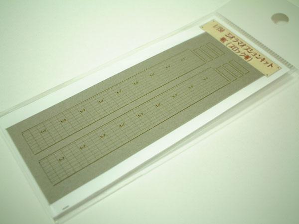 塀C(ブロック塀) :さんけい キット N(1/150) MP04-09