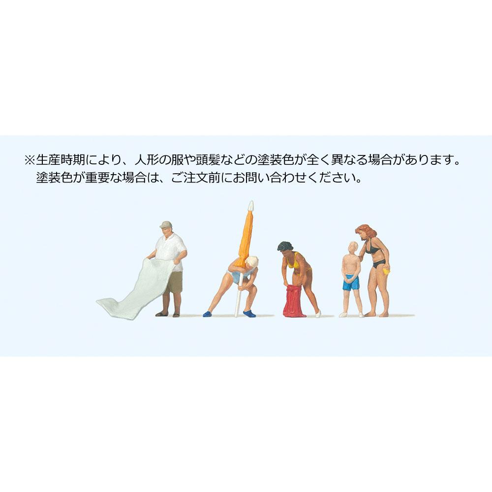 日光浴の準備をする人たち :プライザー 塗装済完成品 HO(1/87) 10694