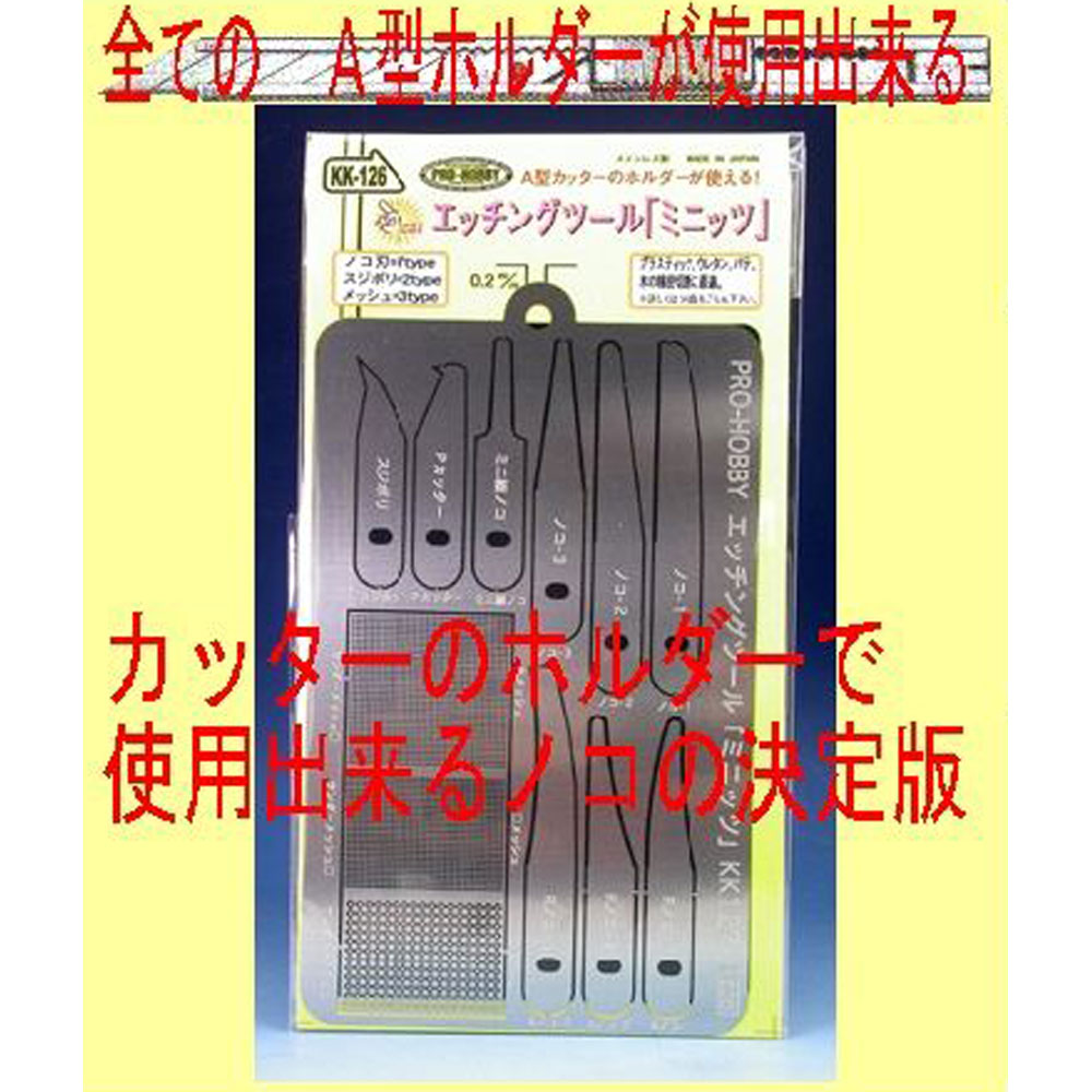 エッチングツール[ミニッツ] :アイコム 工具 KK126