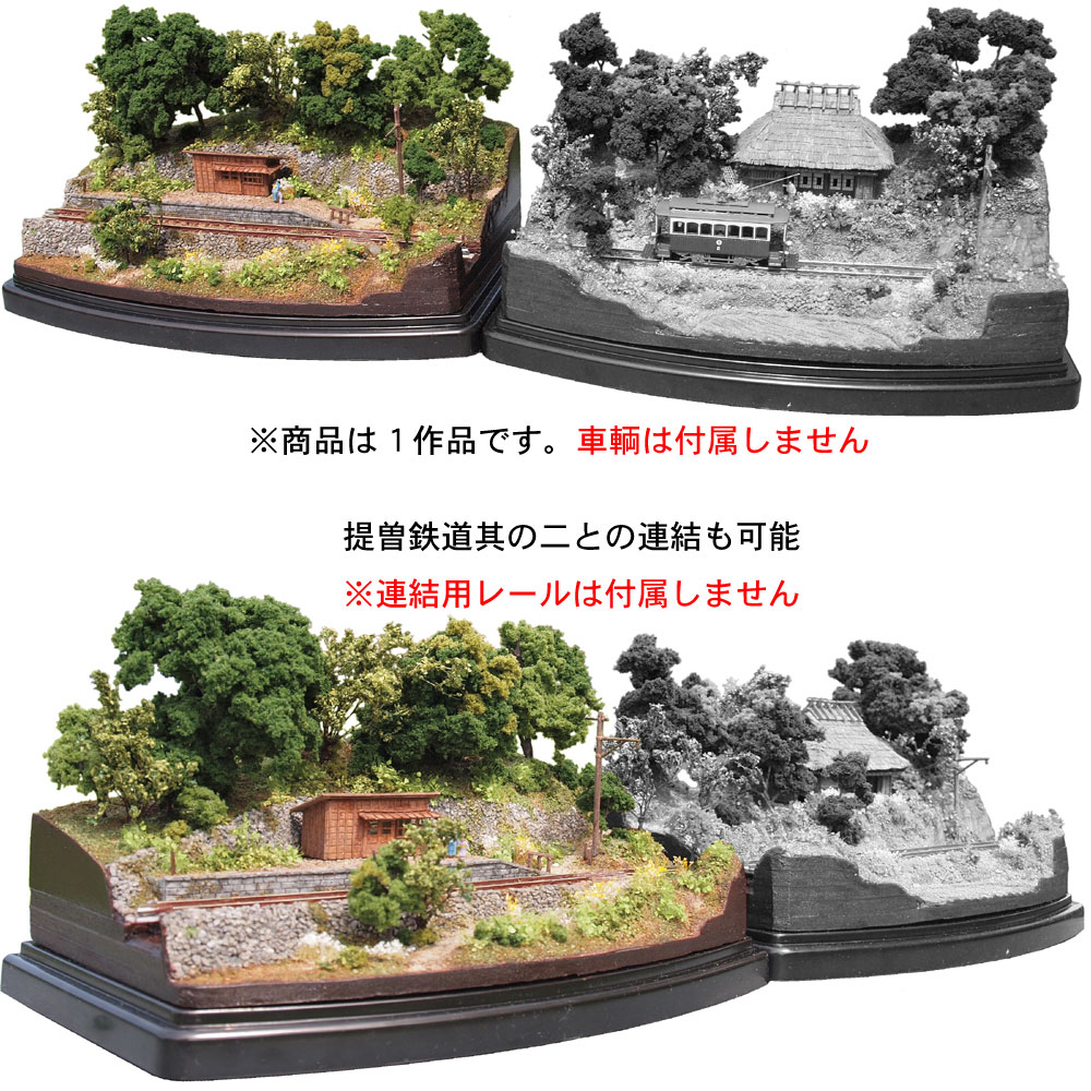 提曽鉄道 其の一 駅 Nゲージモジュール :山尾比呂士 塗装済完成品 1/150サイズ