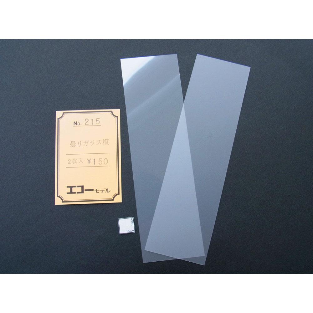 曇りガラス板 2枚入り :エコーモデル 素材 215