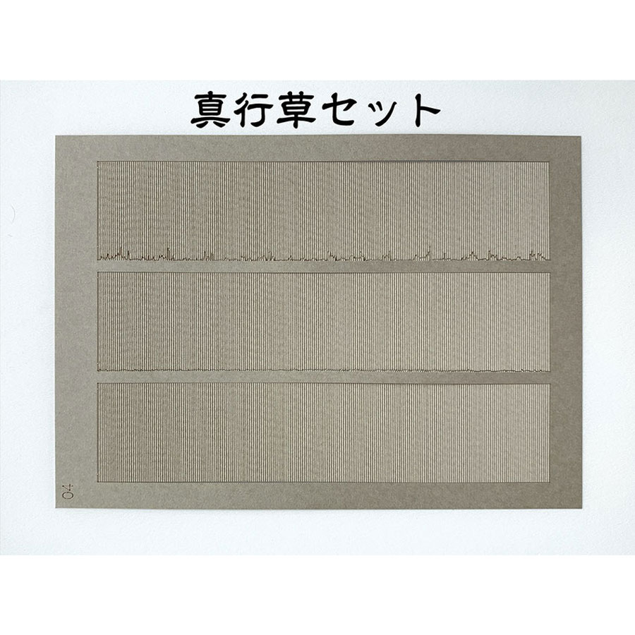 トタン波板シート「真行草セット」 :梅桜堂 N(1/150) 未塗装キット AC-015-15U