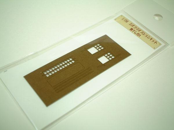 物干し台A :さんけい キット N(1/150) MP04-15