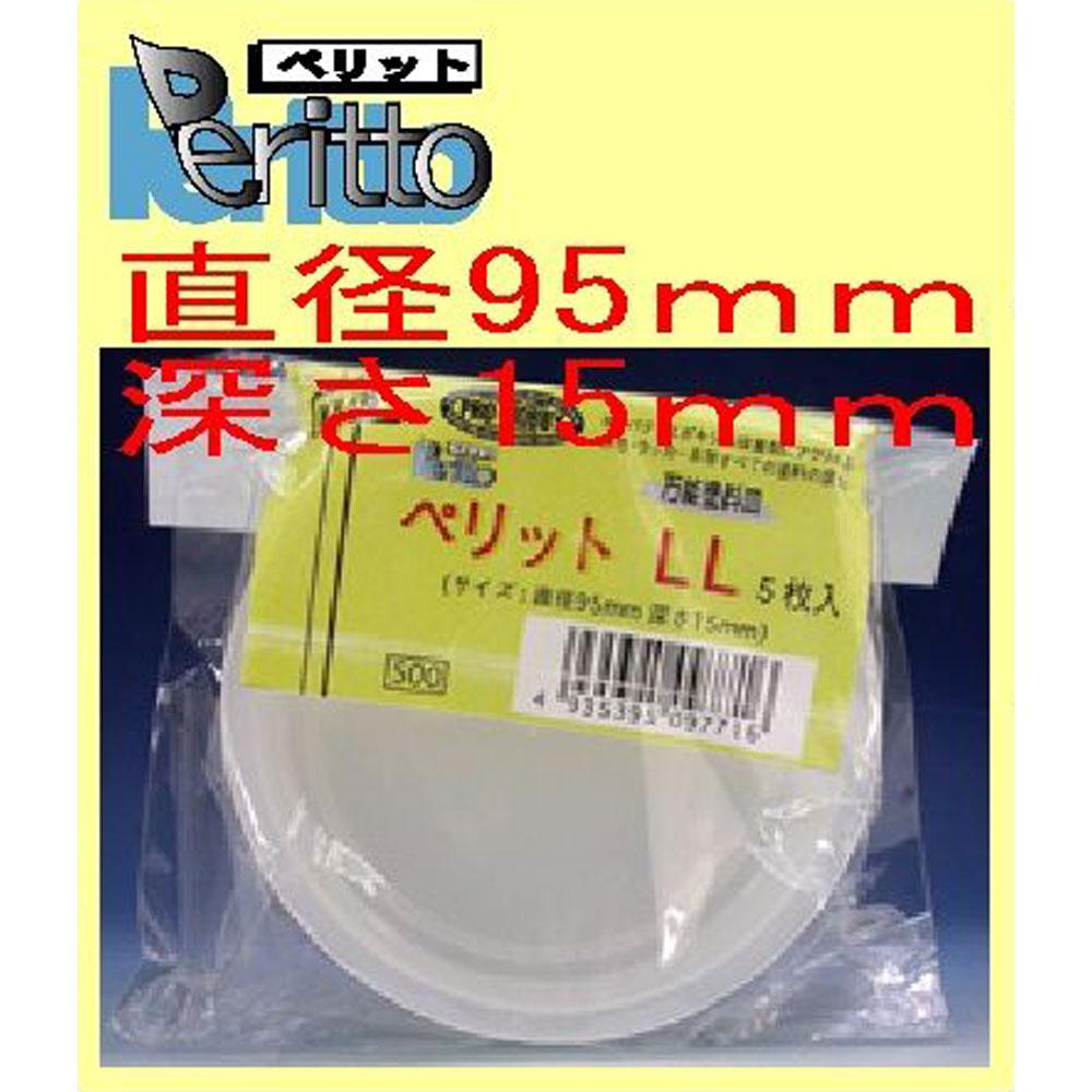 NEW万能絵皿ペリット LL (5枚入り) :アイコム 工具  KK136