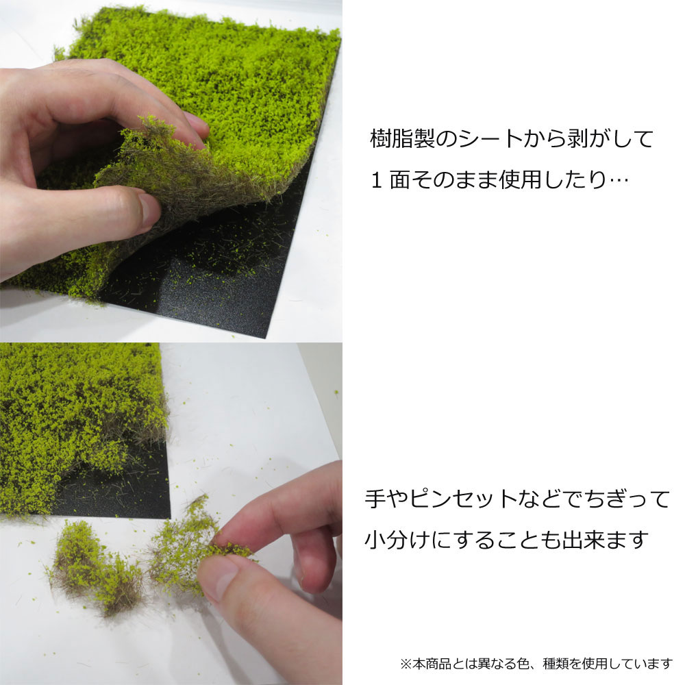 茂みF 草むらタイプ 全高15mm ミディアムグリーン :マルティン・ウエルベルク ノンスケール WB-SFMG