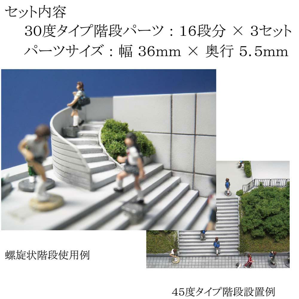 【模型】 30度階段パーツ ※こばる同等品 :さかつう 未塗装キット N(1/150) 3722