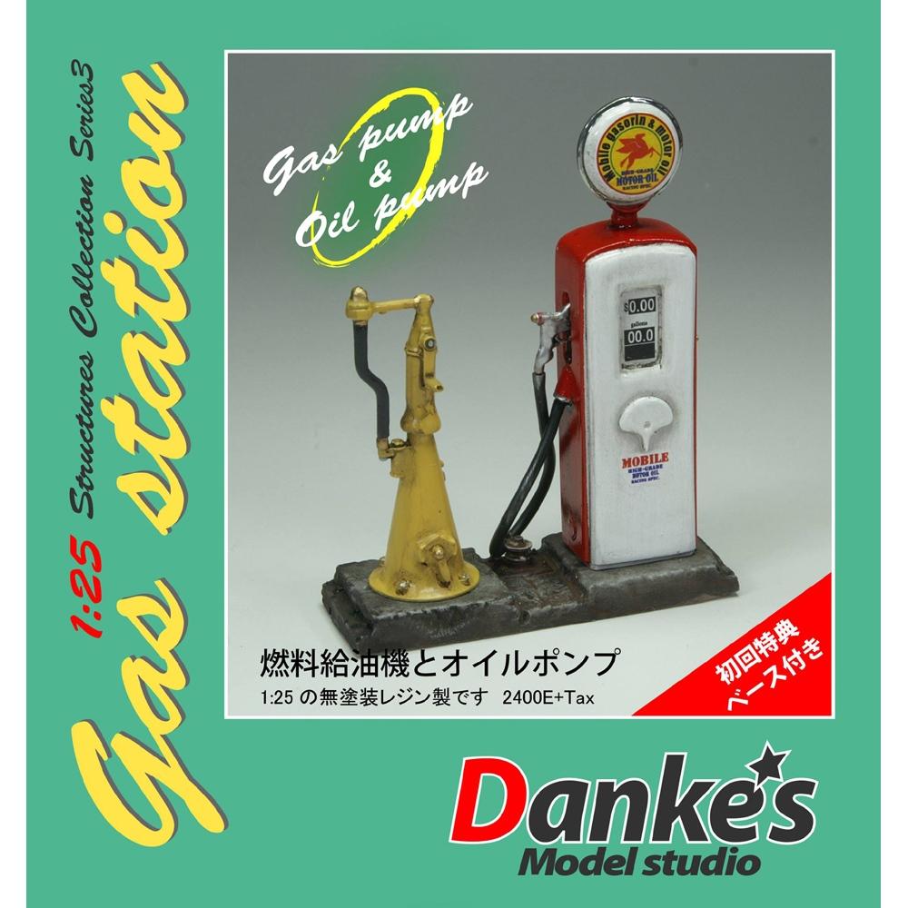 燃料給油機とオイルポンプ :ダンケズモデルスタジオ 未塗装キット 1/25 ST-003