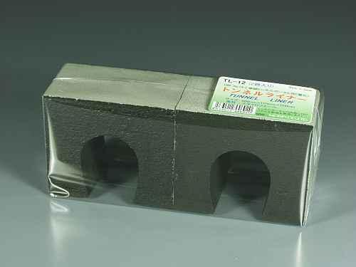 トンネルライナー GM 電化用(2個入り) :モーリン 素材 N(1/150) TL-12