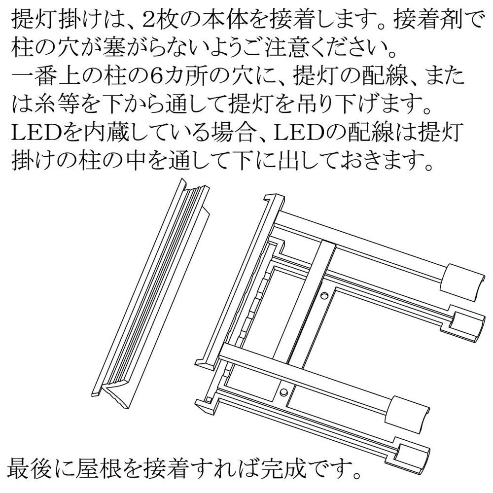 【模型】 提灯掛け(赤) ※こばる同等品 :さかつう 未塗装キット N(1/150) 3711
