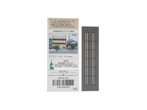 ガードレールA :さんけい キット N(1/150) MP04-29